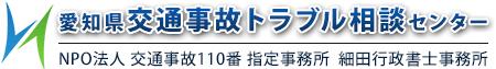 名古屋・愛知で交通事故の無料相談・トラブル解決はお任せください!